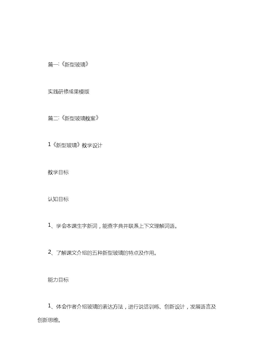 新型玻璃展销词.doc