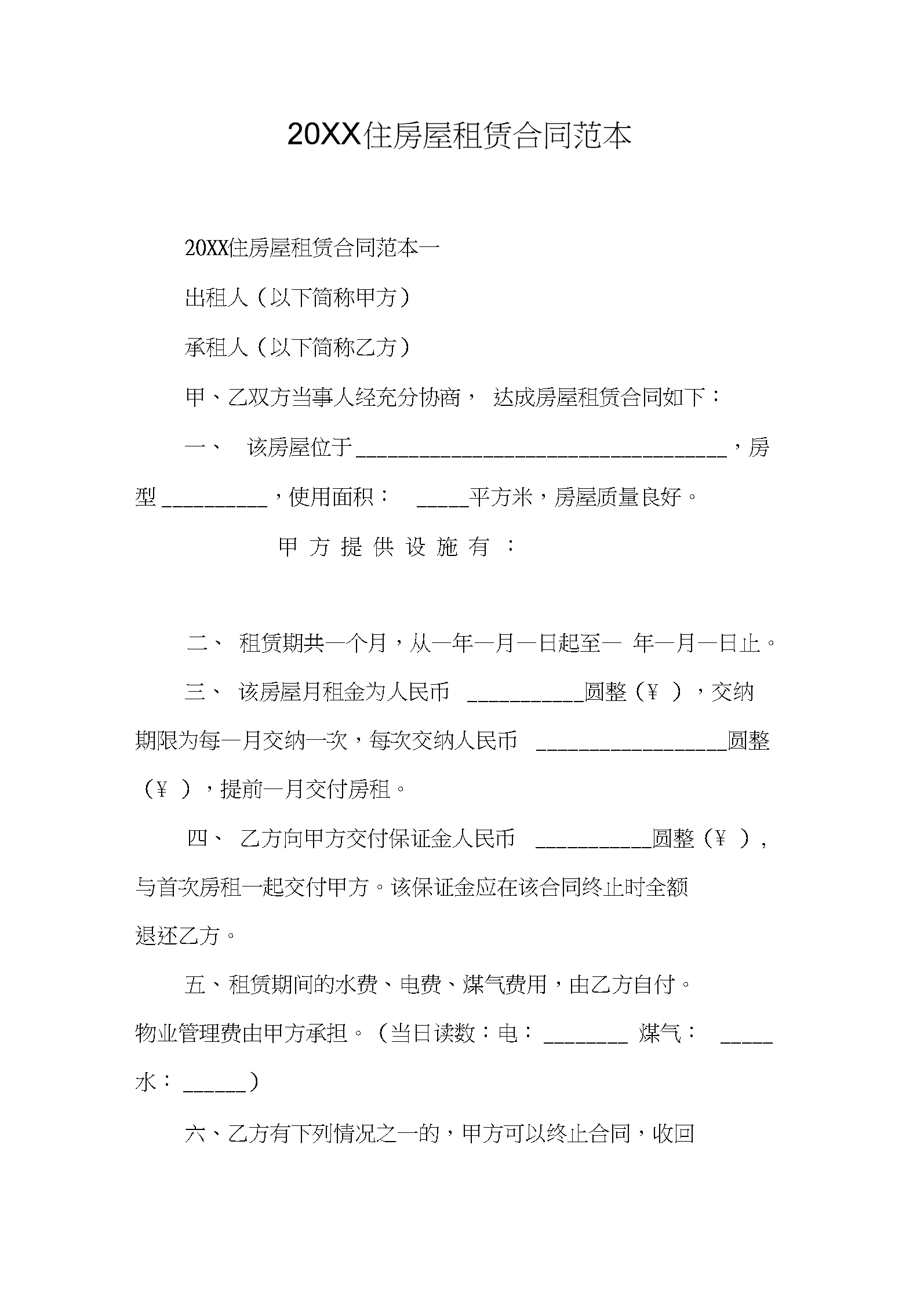 20XX住房屋租赁合同范本.docx