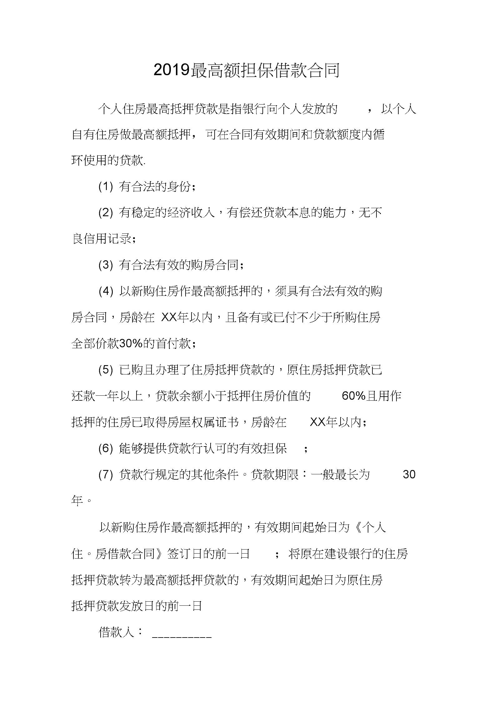 2019最高额担保借款合同.docx