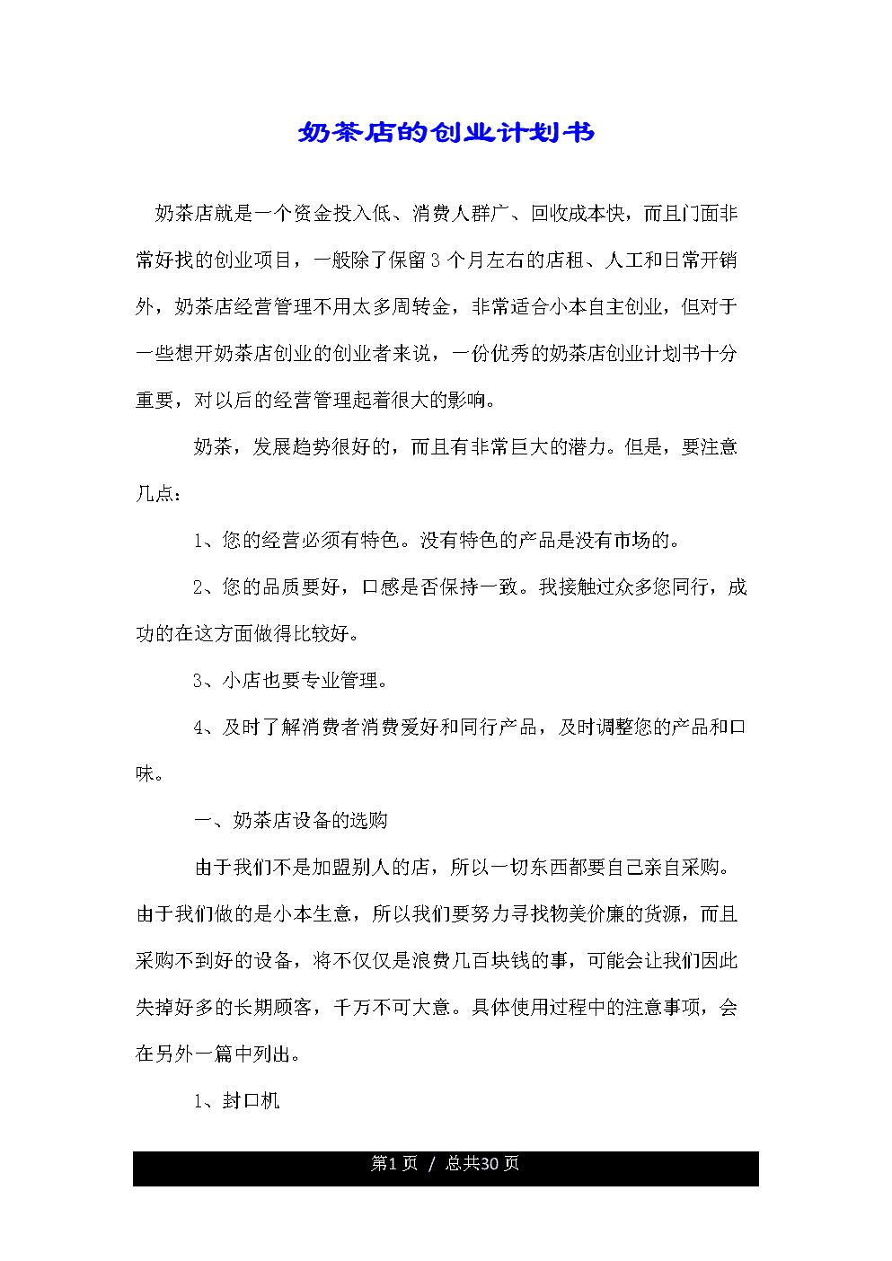 奶茶店的创业总结计划计划书.doc