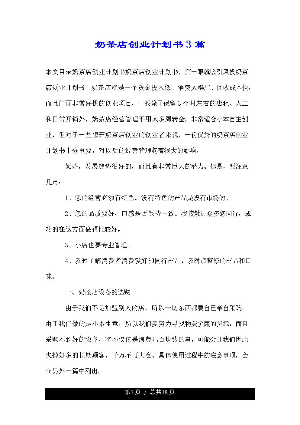 奶茶店创业总结计划计划书3篇精选.doc
