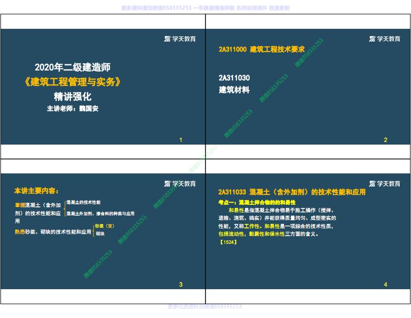 2020二建《建筑》精讲04讲2A311030建筑材料(中)【彩色观看版】.pdf