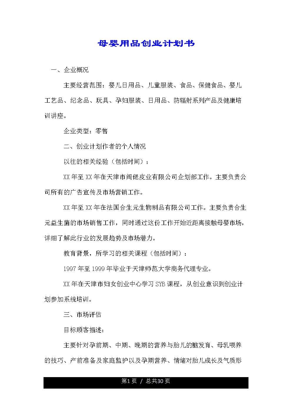 母婴用品创业总结计划计划书.doc