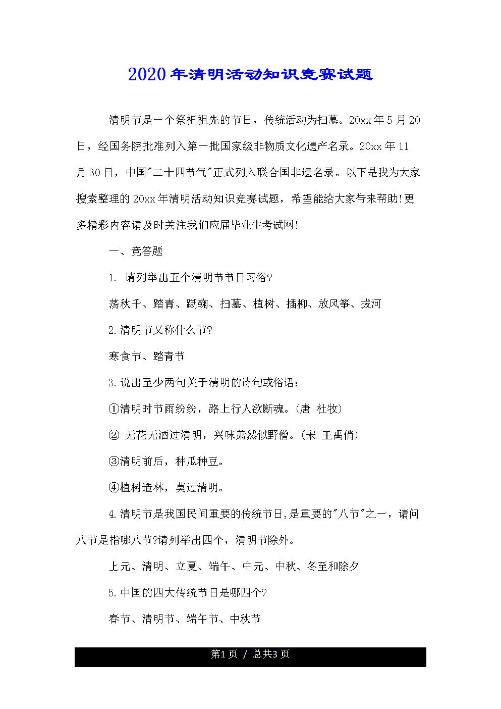 清明活动知识竞赛试题.doc