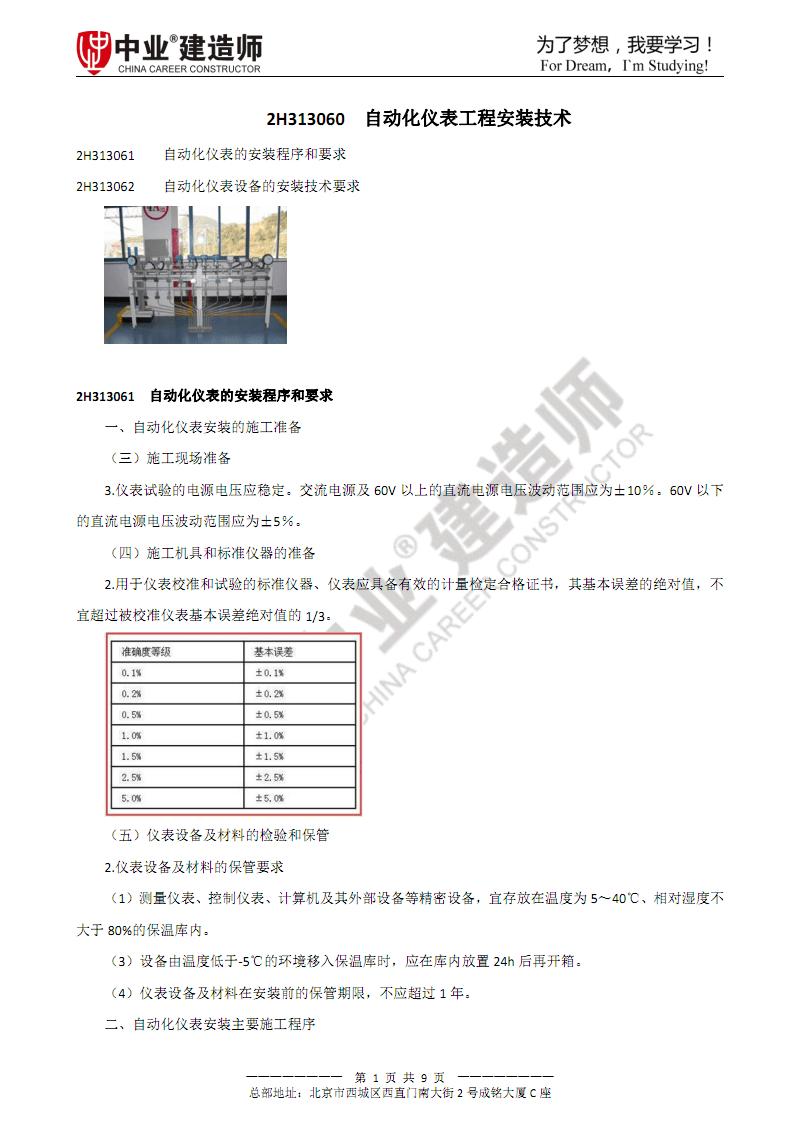 2020年机电2H313060自动化仪表工程安装技术精讲课讲义.pdf