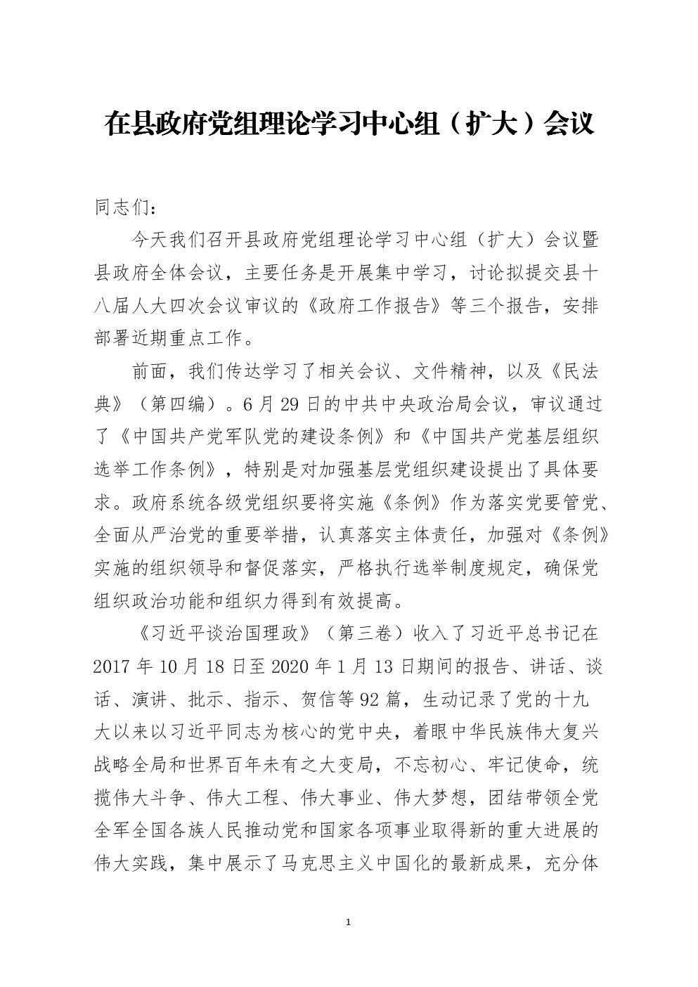 党组理论学习中心组扩大会议范文.docx