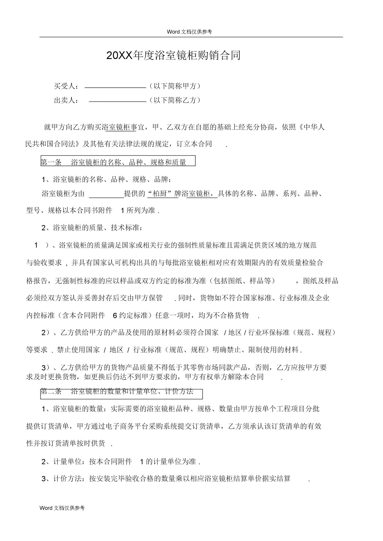 20xx年度浴室镜柜购销合同.模板参考.doc