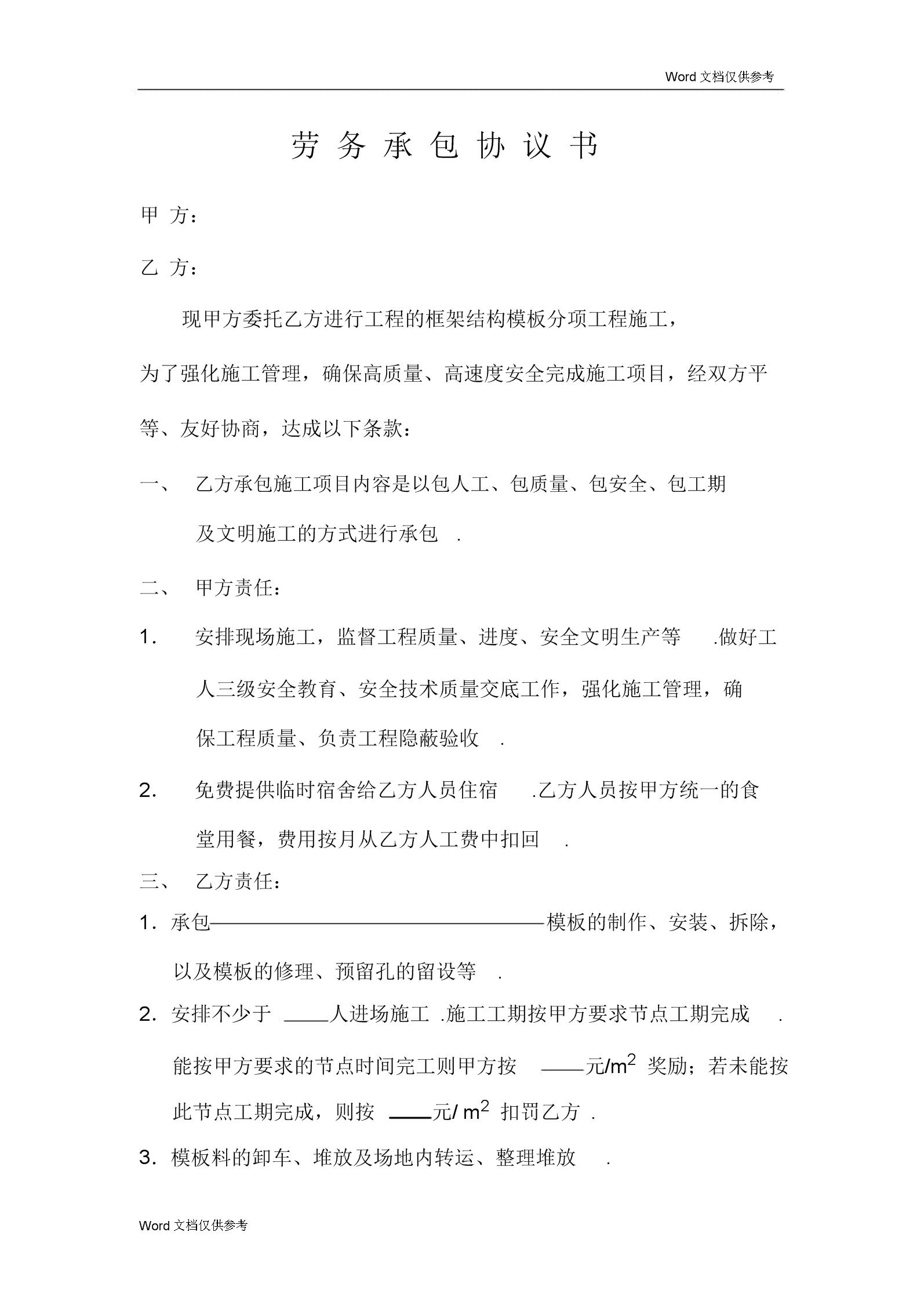 劳务承包合同书(木工版本).模板.doc