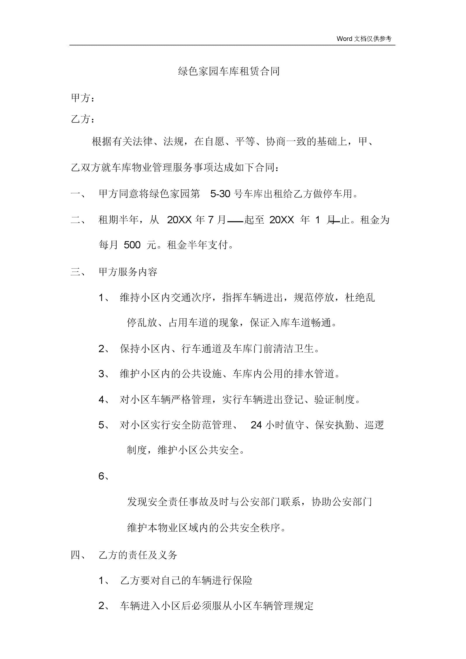 绿色家园车库租赁合同.模板参考.doc