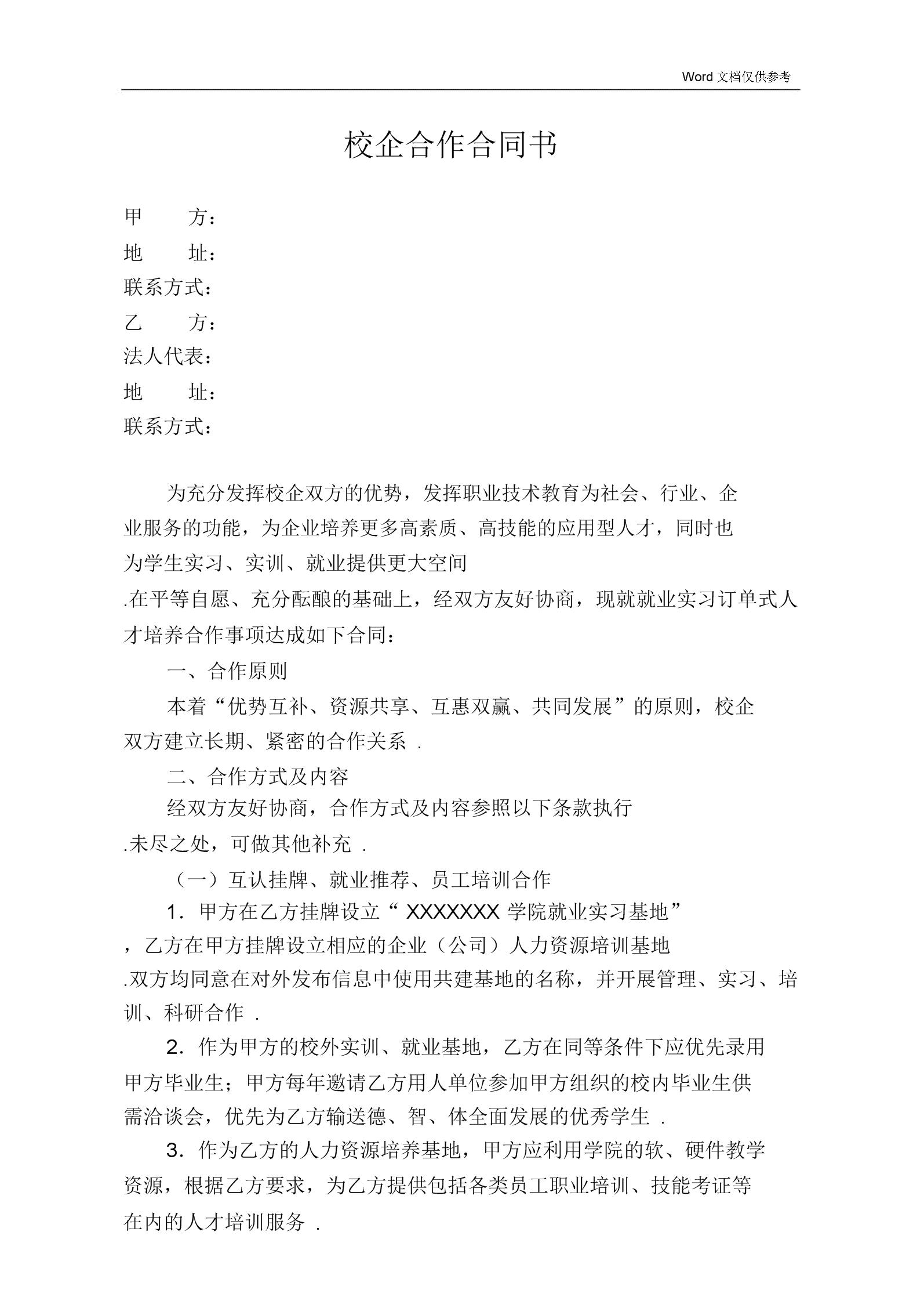 校企合作合同书通用版.模板.doc