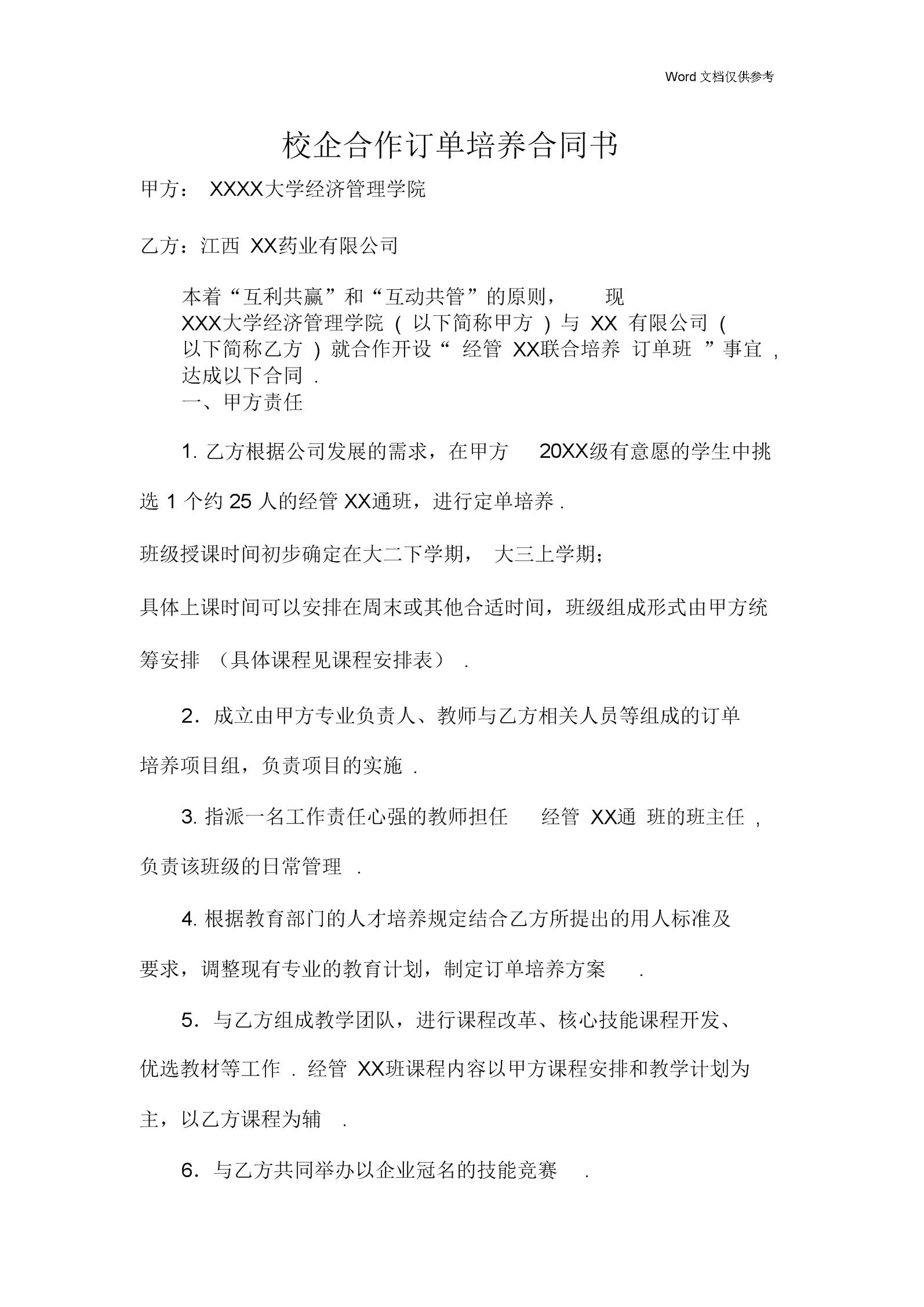 校企合作人才培养合同书.模板分享.doc