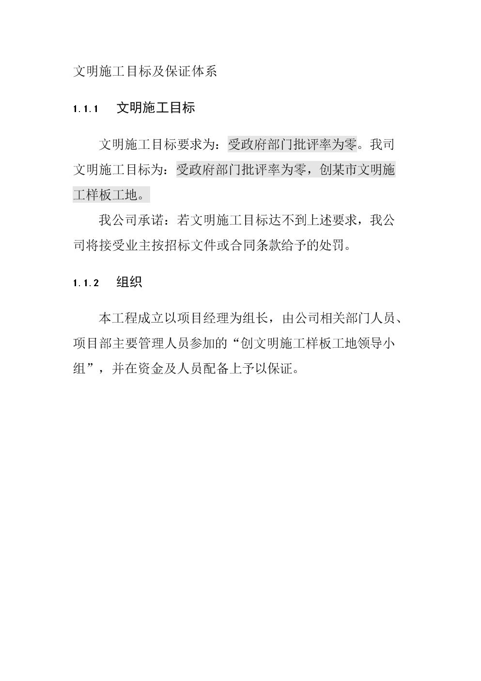 文明施工目标及保证体系.doc
