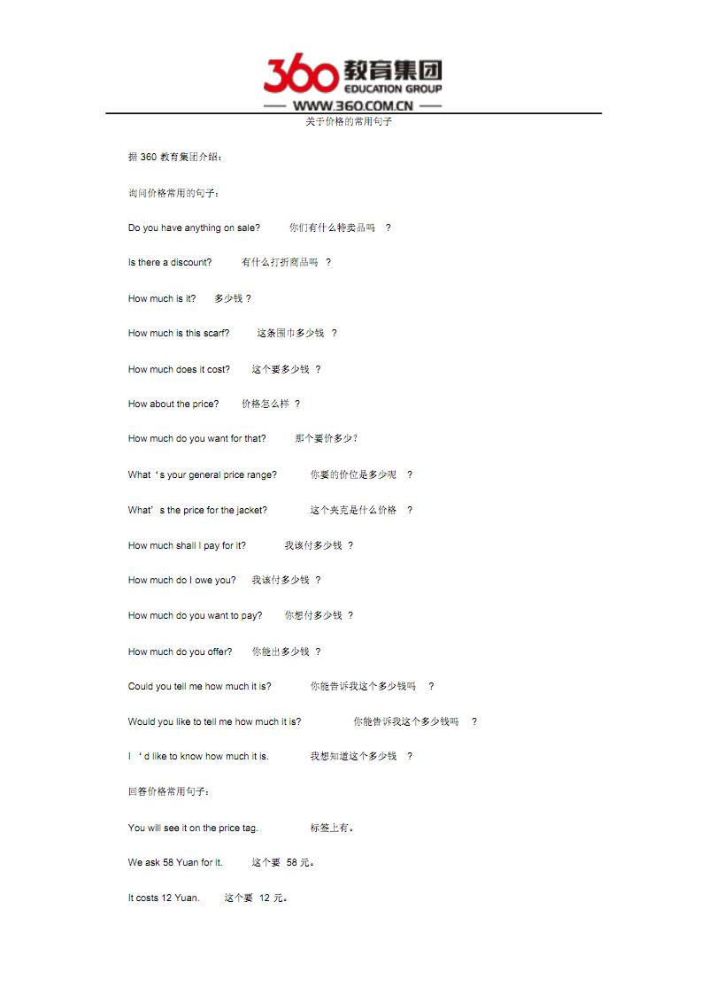 关于价格的常用句子.pdf