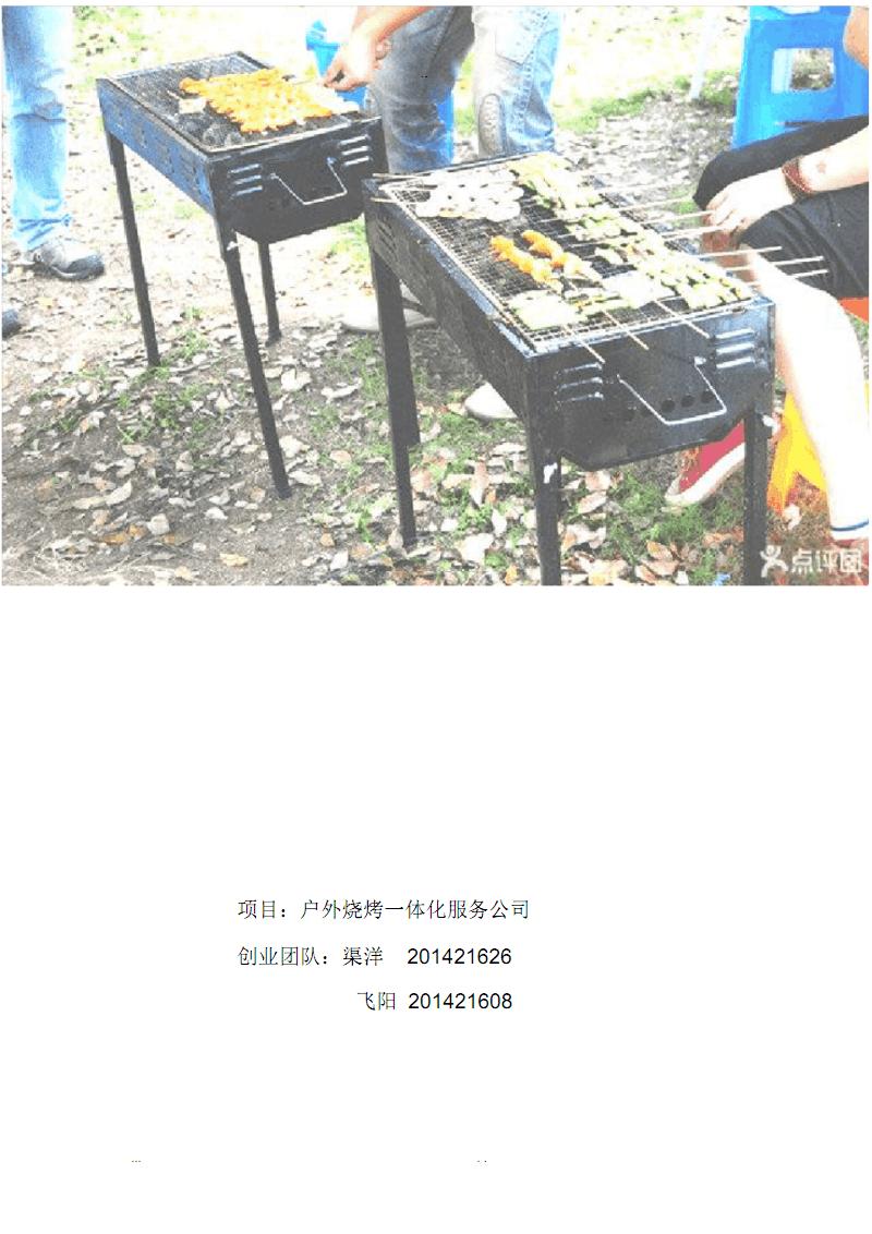大学生户外烧烤一体化服务公司创业策划书.pdf