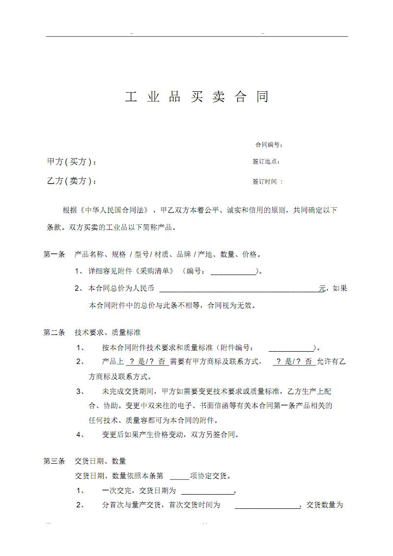 工业品买卖合同_模板.pdf