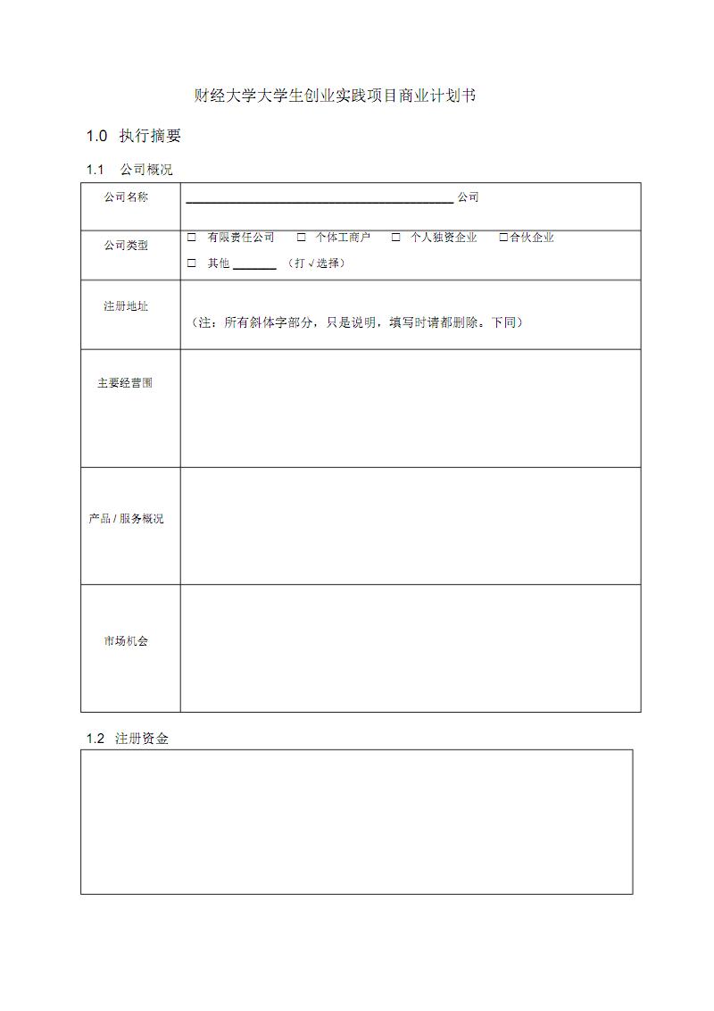 贵州财经大学大学生创业实践项目商业实施计划书(模板).pdf