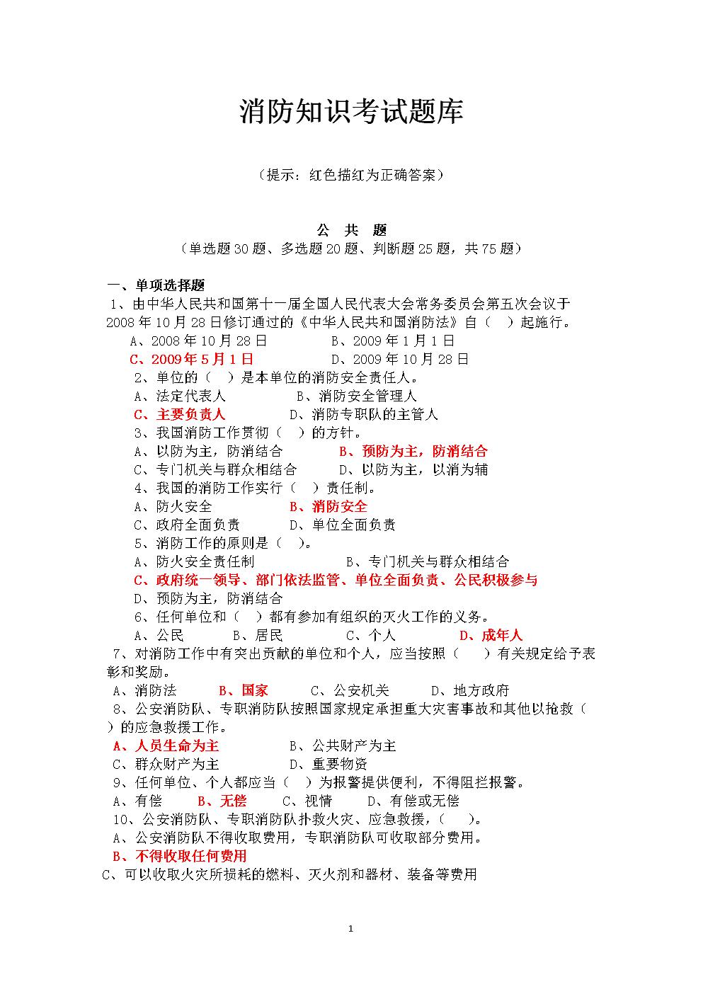 消防知识考试题库.doc
