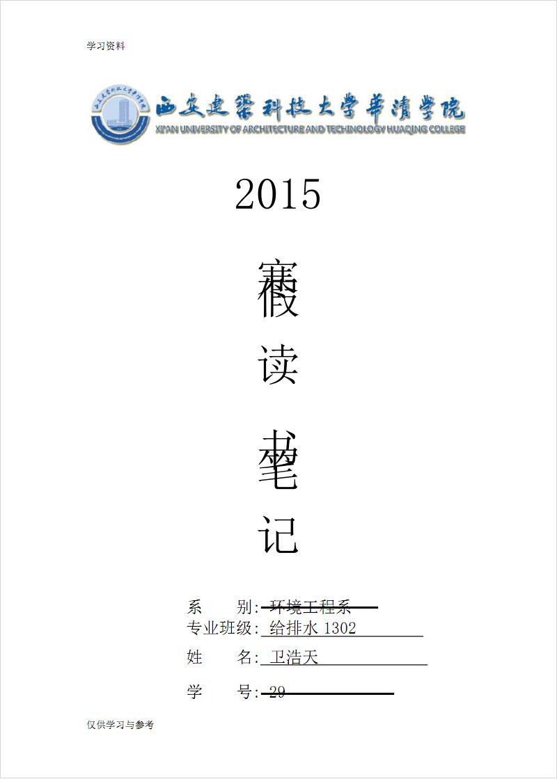 穷人的银行家(读后感)备课讲稿.pdf