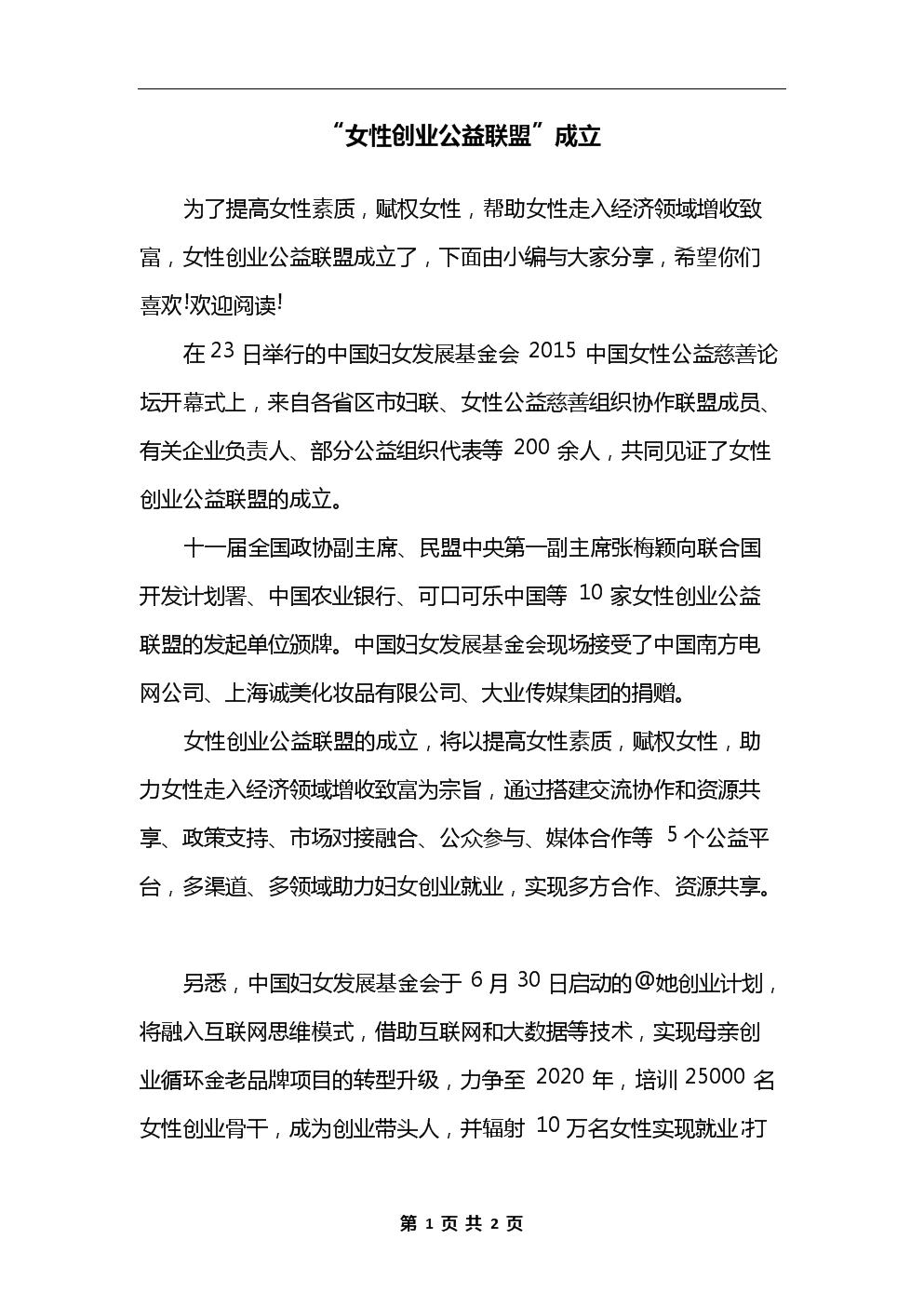 """""""女性创业公益联盟""""成立.docx"""