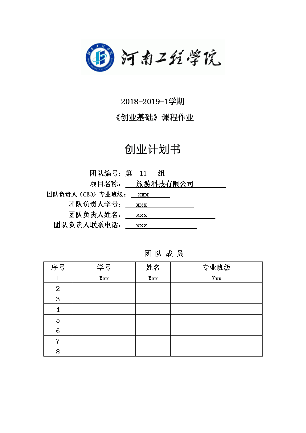 旅游科技公司创业计划.doc