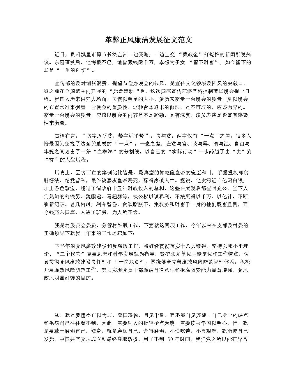 革弊正风廉洁发展征文范文.docx