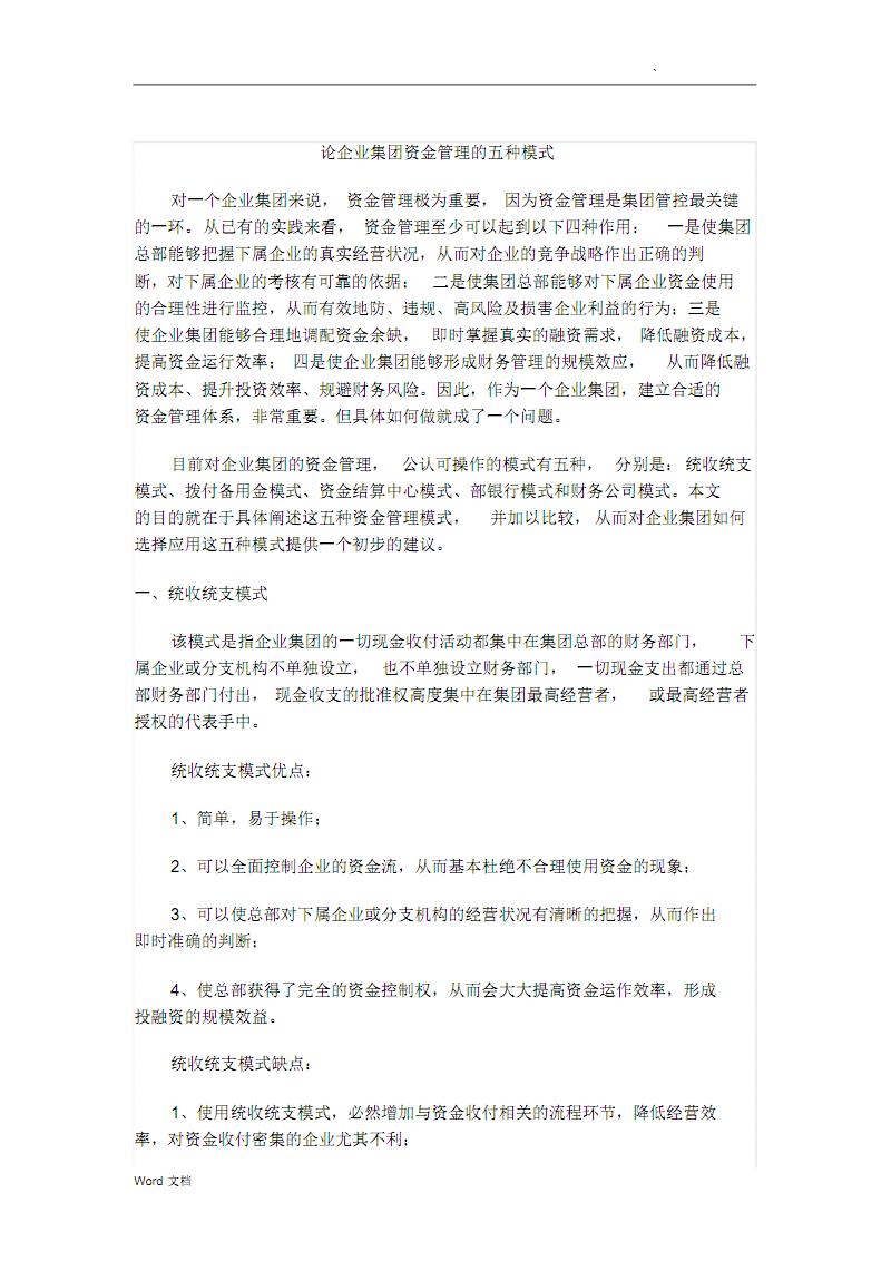五种资金运转模式.pdf