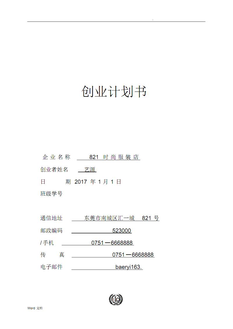 创业计划书电子版.pdf