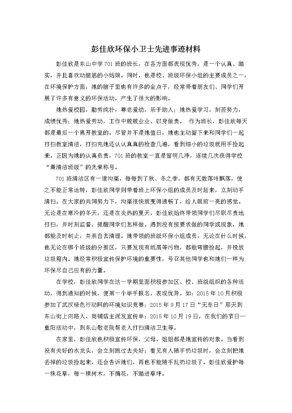 彭佳欣同学申报环保小卫士个人事迹材料.doc