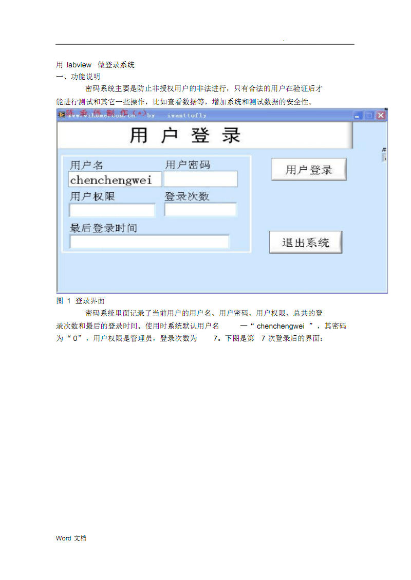 用labview做密码登录系统.pdf
