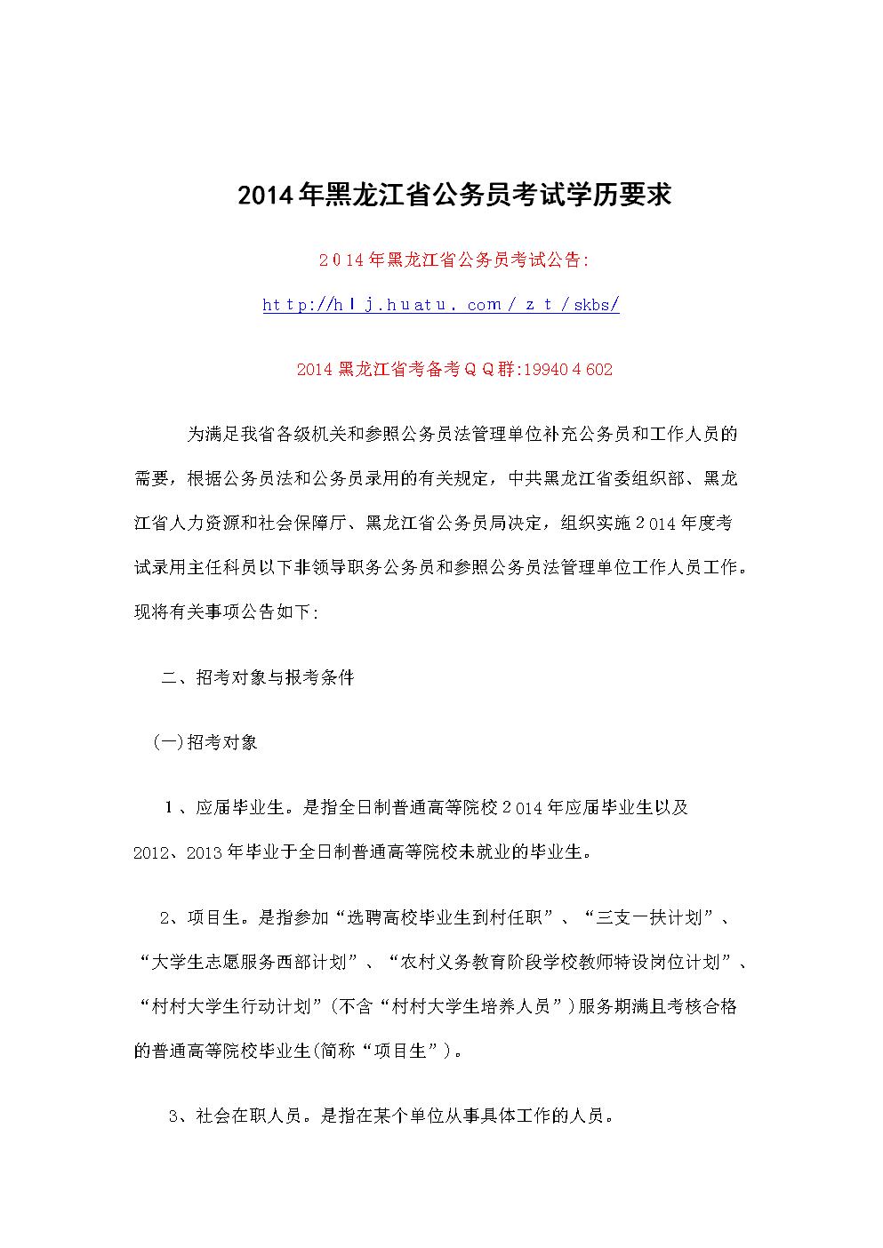 2014年黑龙江省公务员考试学历要求.doc