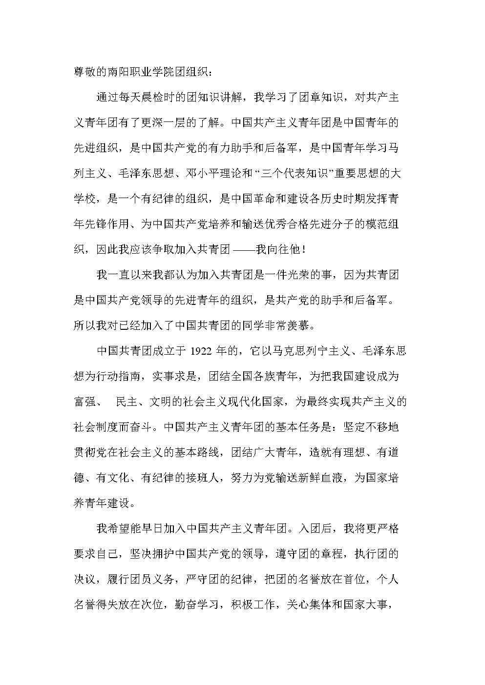 南阳职业学院入团申请书范文示例.doc