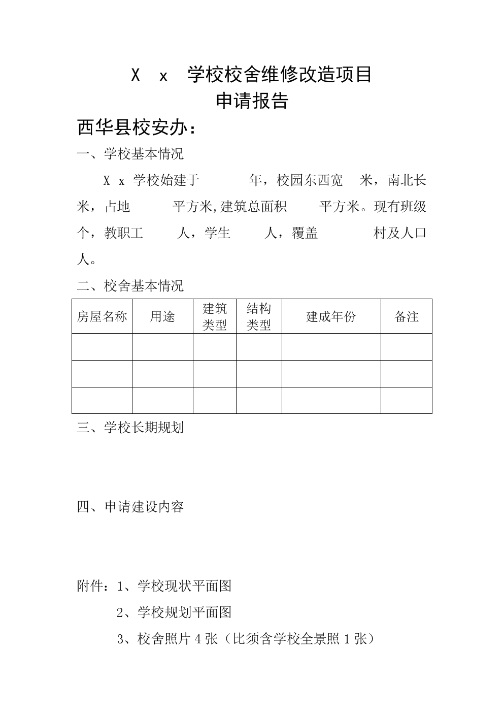 xx学校校舍维修改造项目申请报告(式样).doc