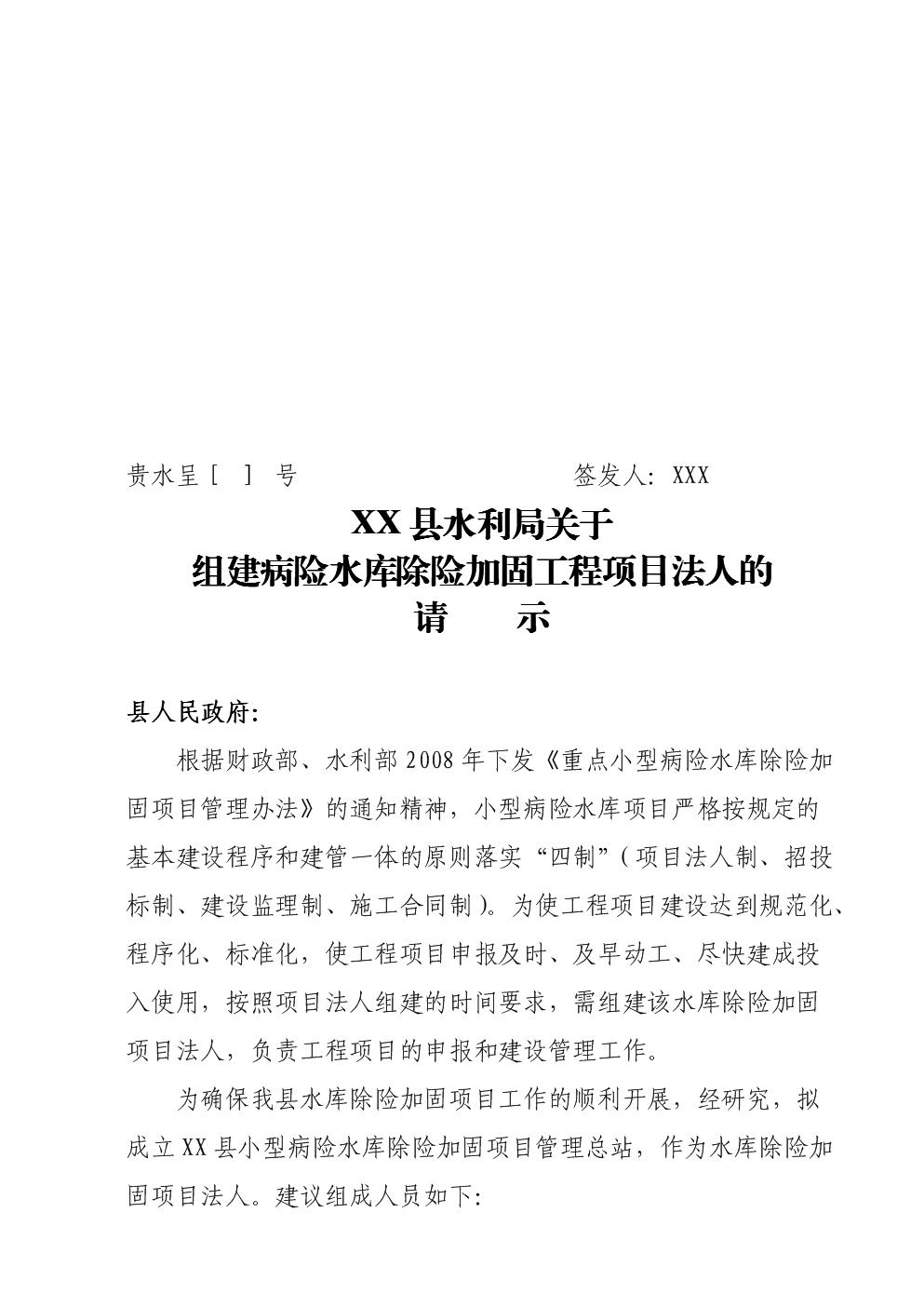 病险库项目法人请示(范文).doc