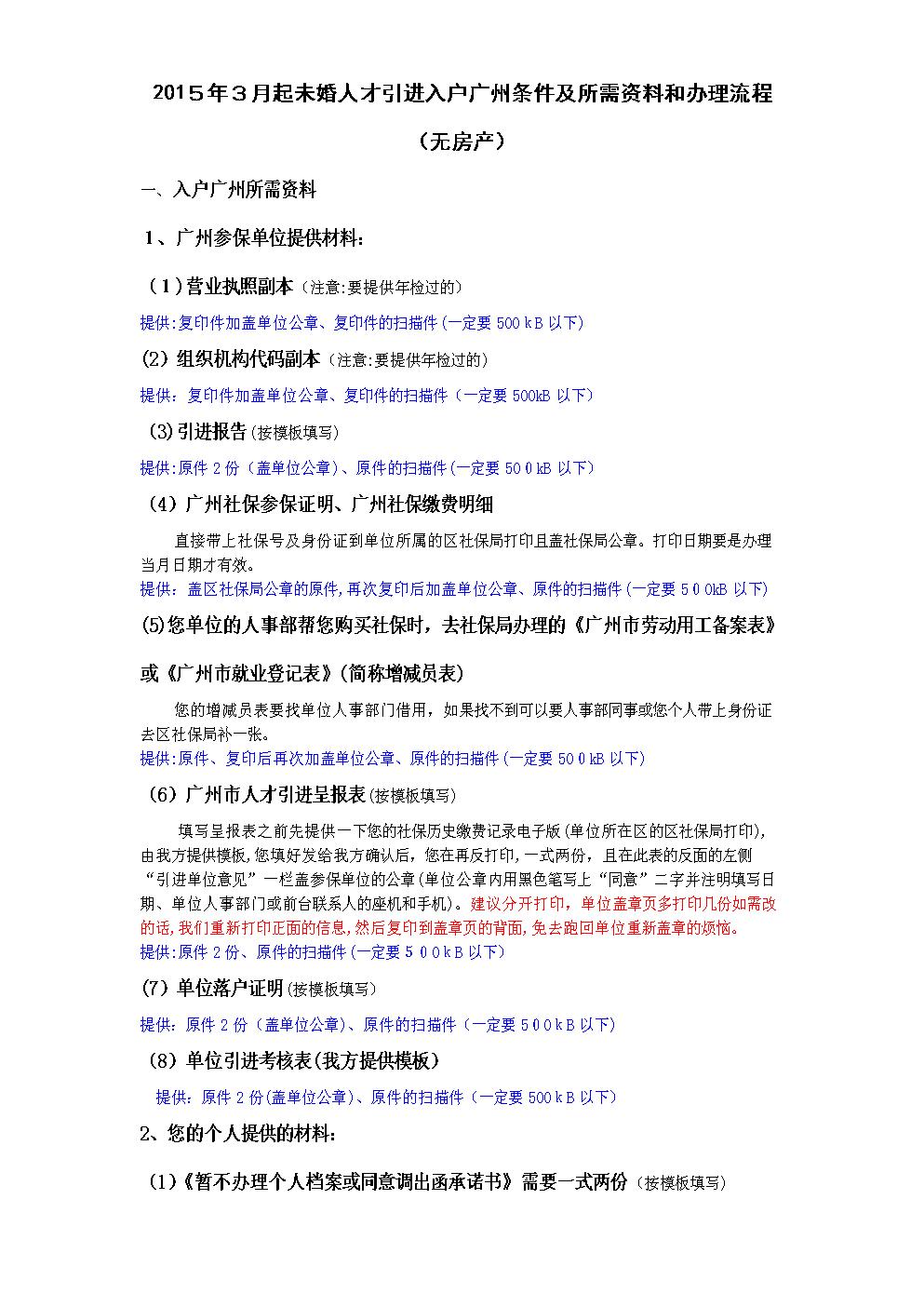 2015年3月起未婚人才引进入户广州申报材料清单(无房产).doc