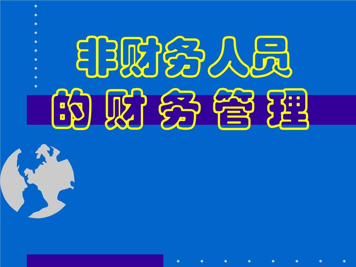 3非财务人员的财务管理培训演示教学.ppt