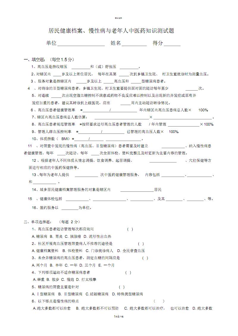 居民健康档案、慢性病与老年人中医药知识测试题.pdf