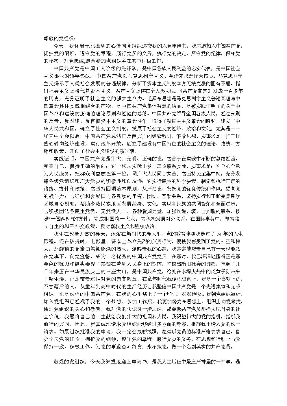 2016参加工作入党申请书范文.doc