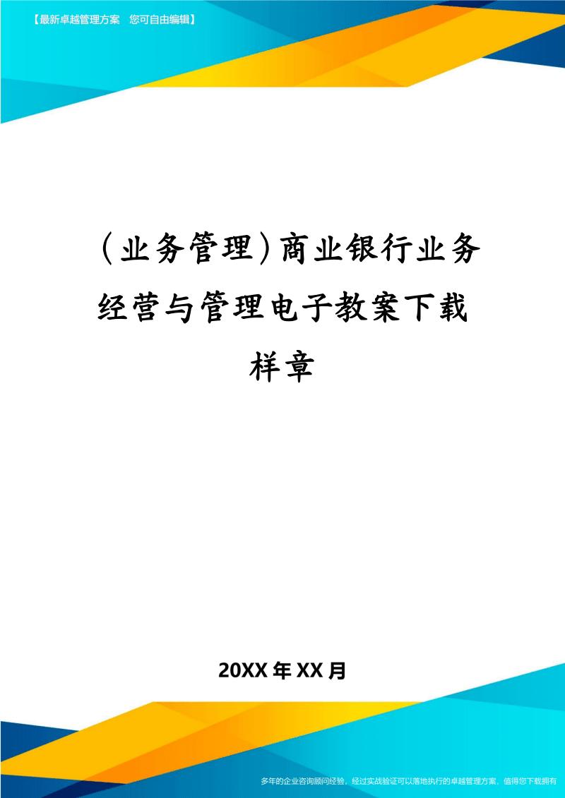 (业务管理)商业银行业务经营与管理电子教案下载样章.pdf