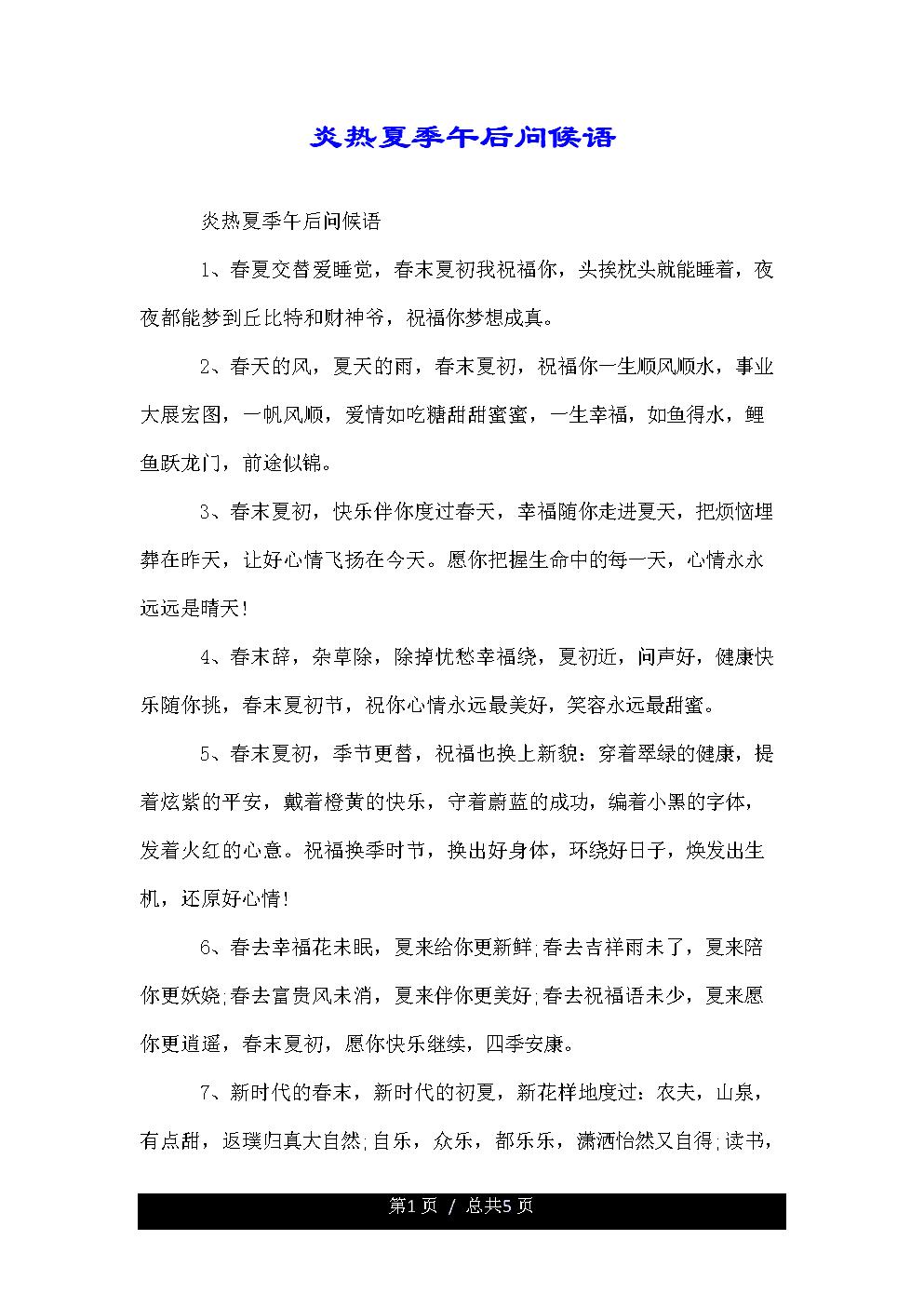 炎热夏季午后问候语.doc