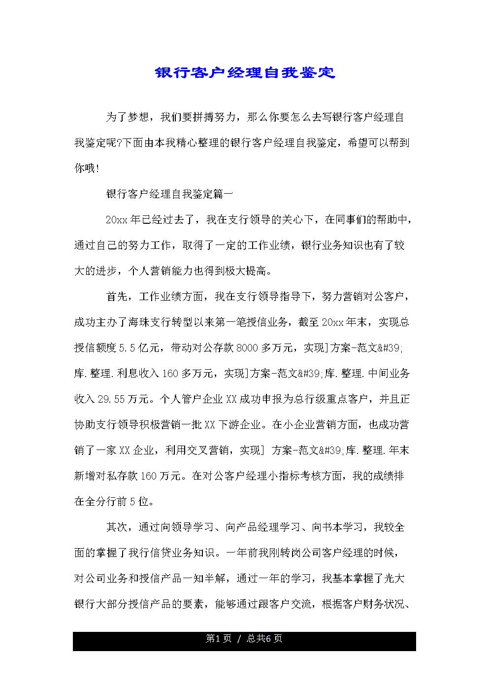 银行客户经理自我鉴定.doc