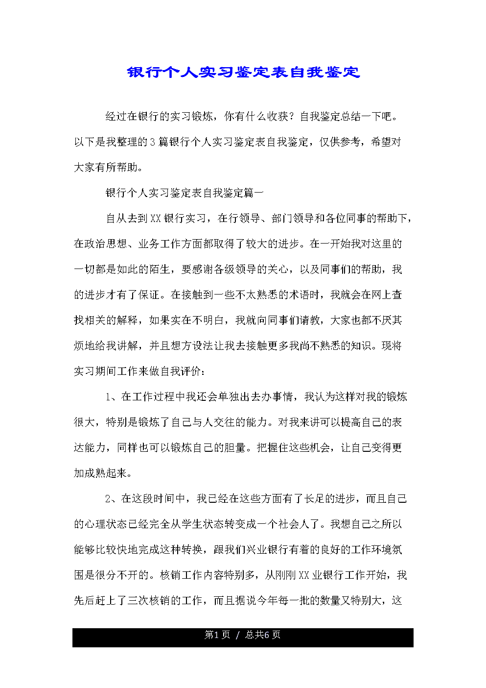 银行个人实习鉴定表自我鉴定.doc