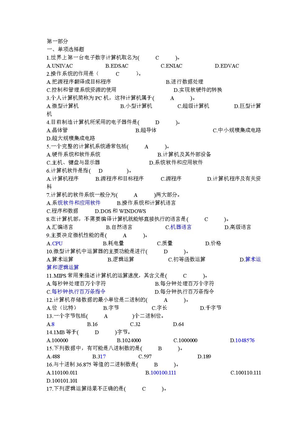 计算机基础知识精彩试题及问题详解 (1).doc