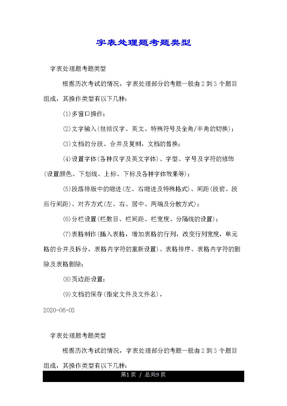 字表处理题考题类型.doc
