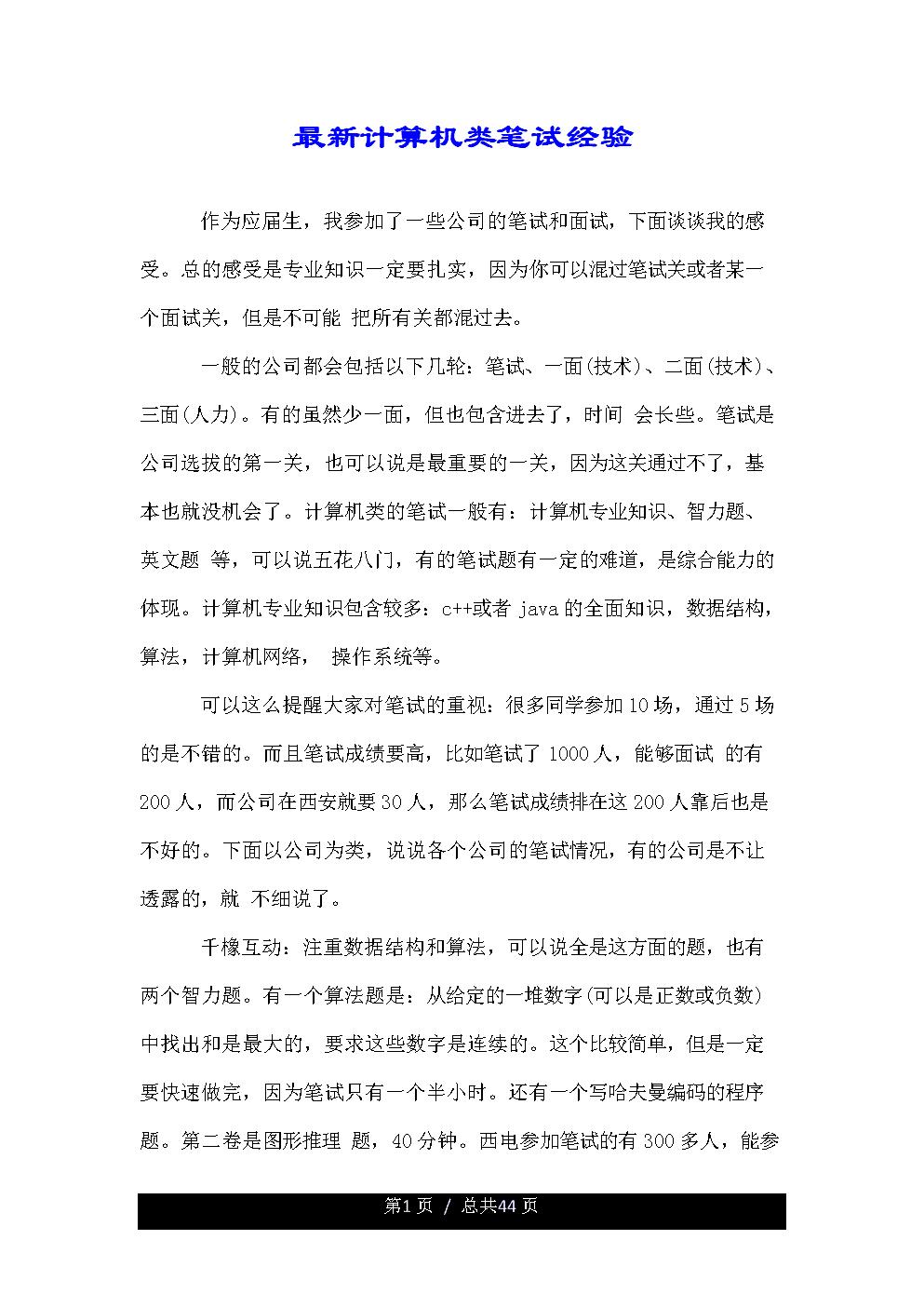 最新计算机类笔试经验.doc