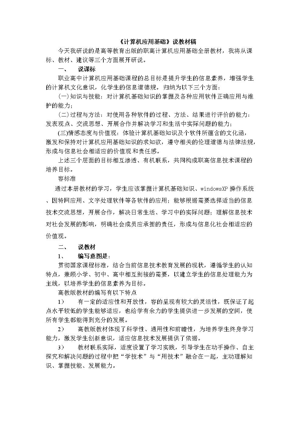 计算机指导应用基础知识.doc