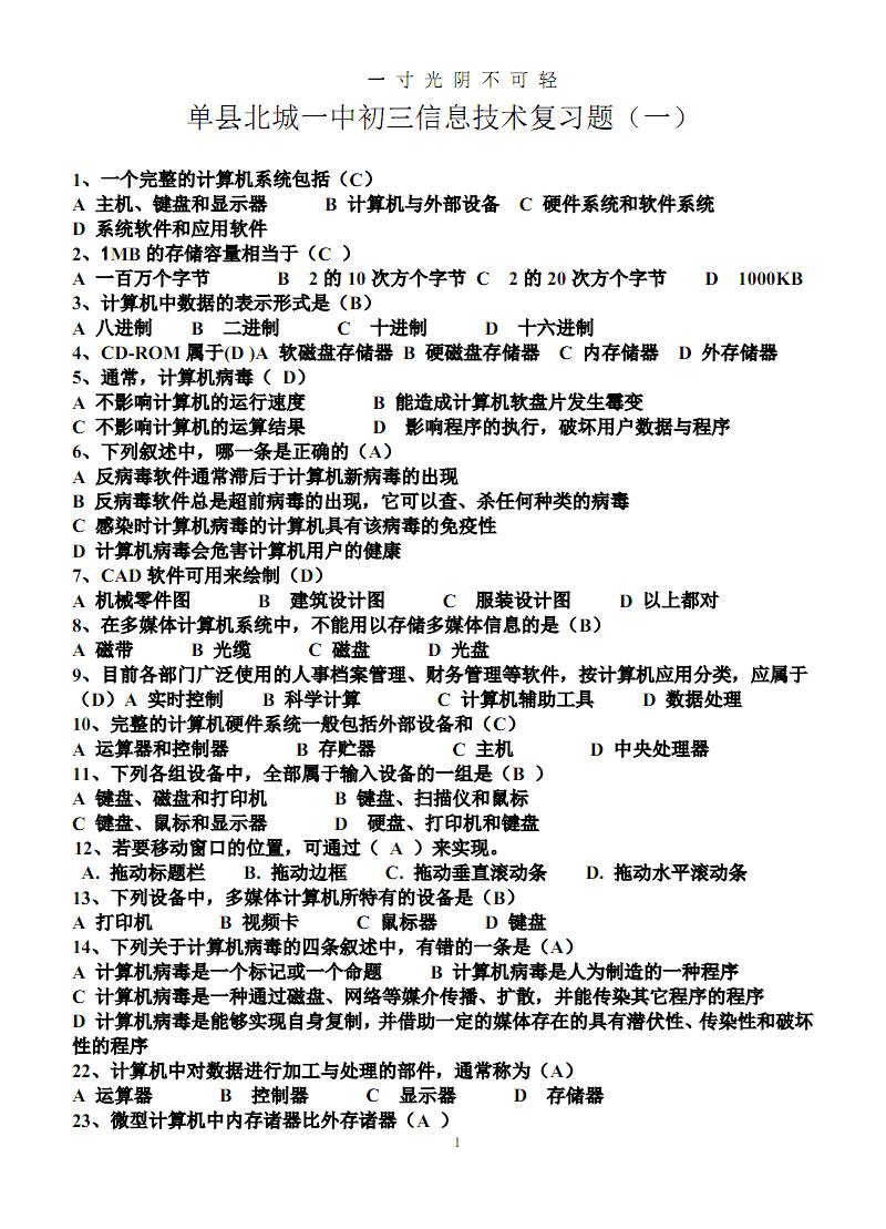 初三信息技术复习题(总题)PDF打印.pdf