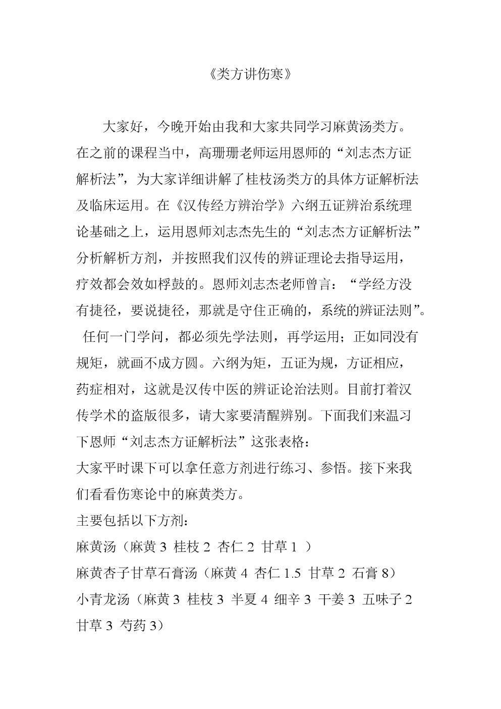 《类方讲伤寒》教学.doc