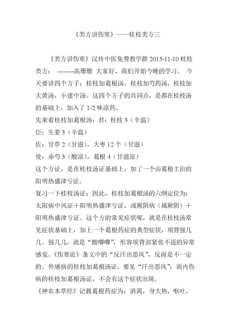 《类方讲伤寒》桂枝类方三.doc