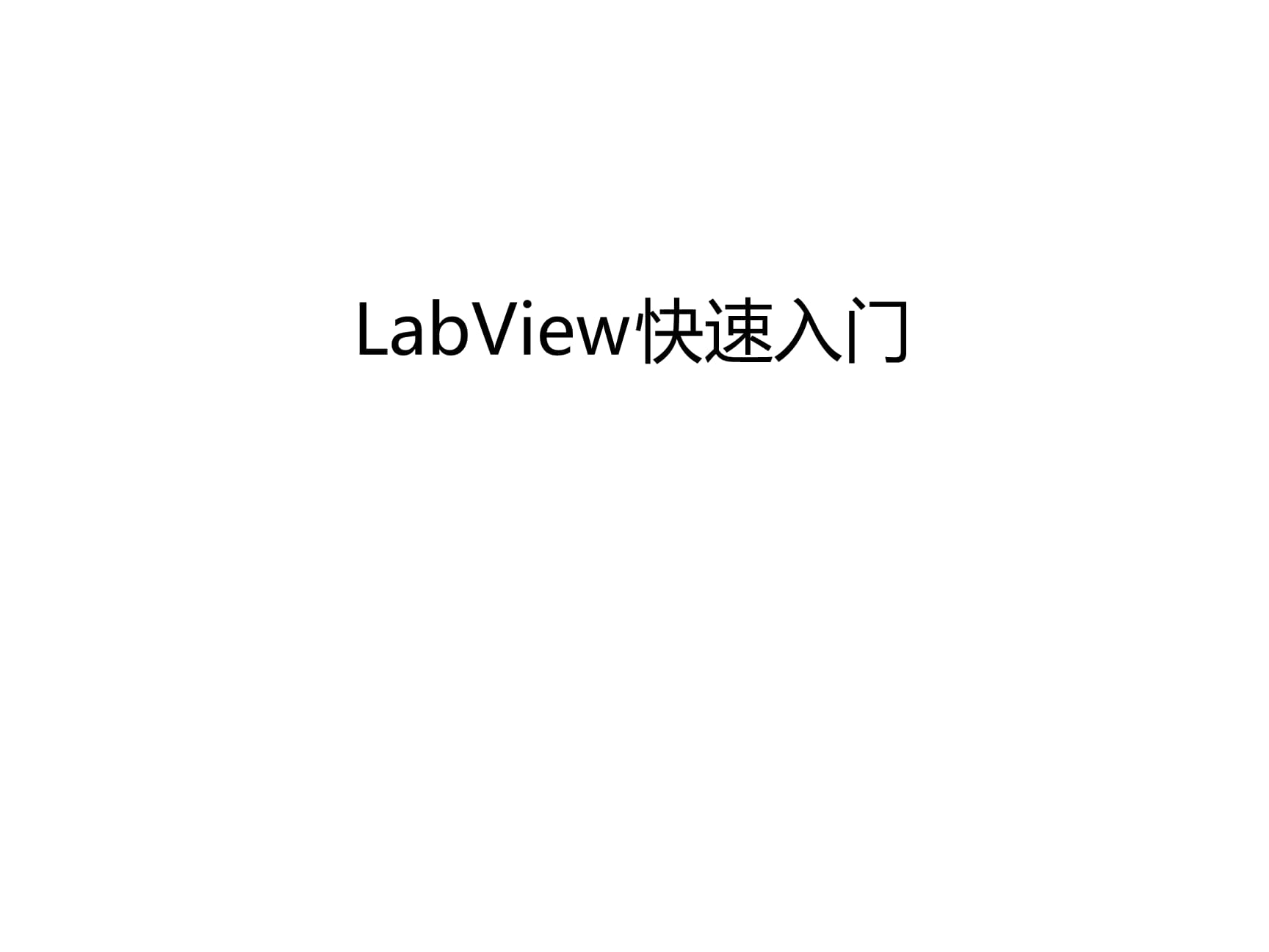 LabView快速入门演示教学.ppt