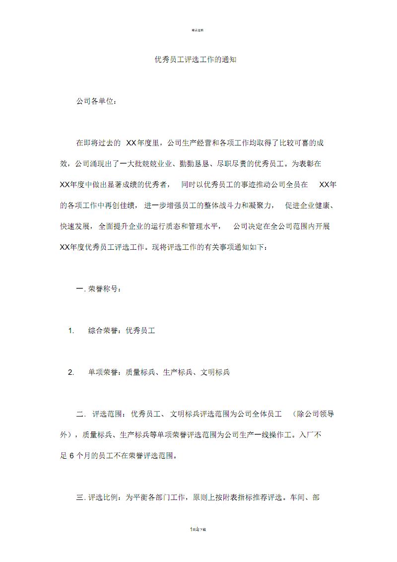 优秀员工评选工作的通知.pdf